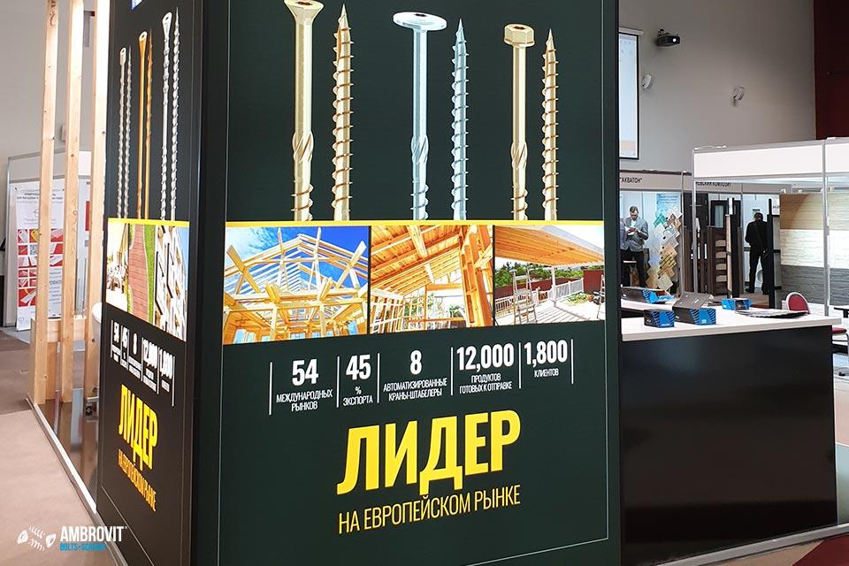 ambrovit-buildexpo-russia-2019-08